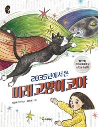 2035년에서 온 미래 고양이 코야(작은걸음 큰걸음 30)