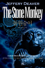 돌원숭이(링컨 라임 시리즈 4)