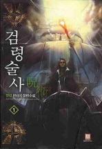 검령술사. 1 -7 완결 세트  - 양강