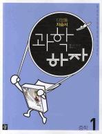 과학 중1 자습서(하자)(2010)
