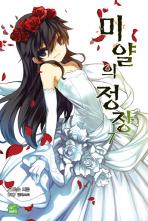 미얄의 정장. 7(시드노벨(Seed Novel))