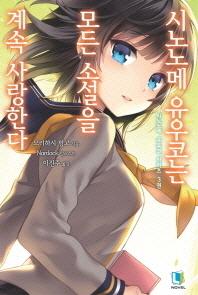 시노노메 유우코는 모든 소설을 계속 사랑한다. 3(L노벨(L Novel))