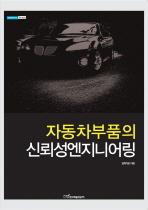 자동차부품의 신뢰성엔지니어링