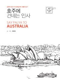 호주에 건네는 인사(두 번째 티켓 5)