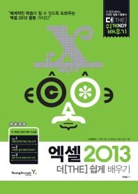 엑셀 2013 더 쉽게 배우기