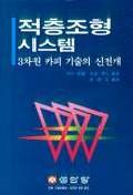 적층 조형 시스템:3차원카피기술의신전개