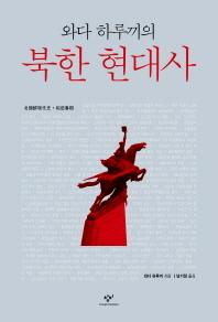 와다 하루끼의 북한 현대사(양장본 HardCover)
