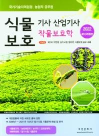 2022 식물보호기사 산업기사 작물보호학(개정판 13판)