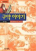 구약 이야기(만화로보는성서 1)(부엉이문화문고)