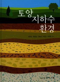 토양 지하수 환경(양장본 HardCover)