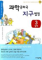 과학공화국 지구법정. 3: 날씨(과학공화국 법정시리즈 14)