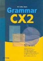 GRAMMAR CX2 중학 영문법 중급편