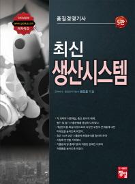 최신 품질경영기사 생산시스템(개정판 5판)