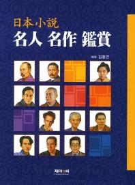 일본소설 명인 명작감상(양장본 HardCover)
