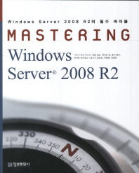 Windows Server 2008 R2(Mastering)