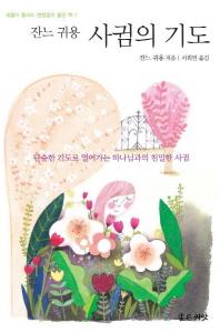 사귐의 기도(세월이 흘러도 변함없이 좋은 책 7)(양장본 HardCover)
