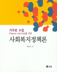 사회복지정책론(거꾸로 수업을 위한)