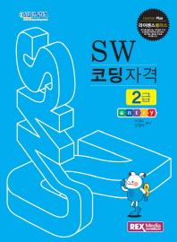 SW 코딩자격 2급: 엔트리(라이센스플러스)