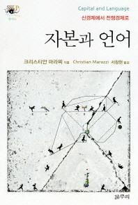 자본과 언어(아우또노미아총서 42)(양장본 HardCover)