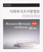 사회복지조사방법론(6판)(반양장)