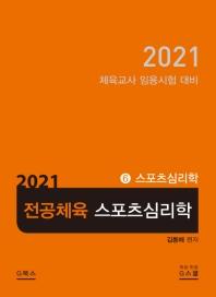 전공체육. 6: 스포츠심리학(2021)