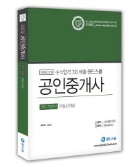 부동산세법(공인중개사 2차 기본서)(2016)(랜드스쿨)