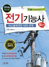 전기기능사 필기(2014)