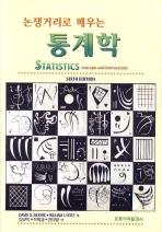 통계학(논쟁거리로 배우는)