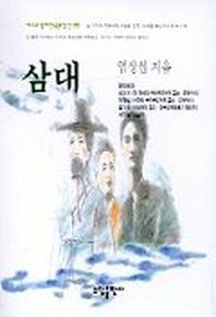 삼대(베스트셀러한국문학선 26)