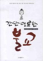 간단명료한 불교 --- 책 위아래 옆면 도서관 장서인있슴 ( 본문깨끗 )