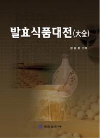 발효식품대전 /층2-1