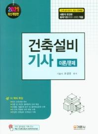 건축설비기사 이론/문제(2021)(개정판)