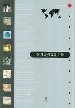 동서의 예술과 미학 /새책수준 / 상현서림  ☞ 서고위치:RQ 7  *[구매하시면 품절로 표기됩니다]