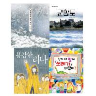 초등 필수 4학년 국어 필독서 세트(2019)(전4권)