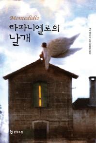 라파니엘로의 날개(양장본 HardCover)
