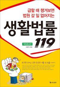 생활법률 119(급할 때 챙겨보면 법원 갈 일 없어지는)(개정증보판)