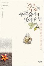 죽음의 두려움에서 벗어나는 법(2판)(명상학교 교과서 시리즈 4)