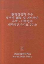 교육경쟁력 우수 영어권 국가 및 기타국가 유학 어학연수 대학정보가이드 2(양장본 HardCover)