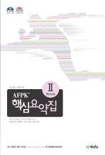 AFPK 핵심요약집 MODULE. 2(2008년 개정판)(3판)