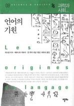 언어의 기원