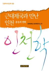 근대제국과 만난 인천: 충돌과 변화