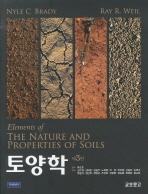 토양학(3판)