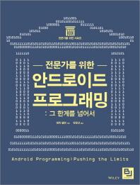 안드로이드 프로그래밍(전문가를 위한)(전문가를 위한 시리즈 2)