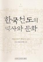 한국선도의 역사와 문화