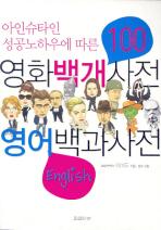영화백개사전 영어백과사전(아인슈타인 성공노하우에 따른)