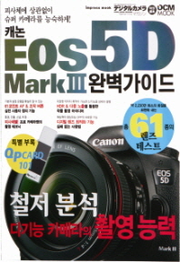 캐논 EOS 5D Mark 3 완벽가이드 (특별부록 QP 카드 101 포함)