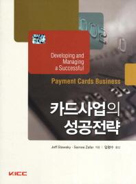 카드사업의 성공전략