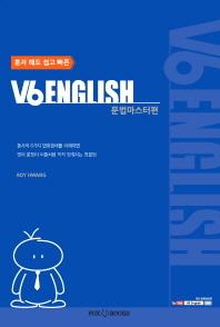 V6 ENGLISH: 문법마스터 편