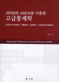 고급통계학(SPSS와 AMOS를 이용한)(CD1장포함)(양장본 HardCover)