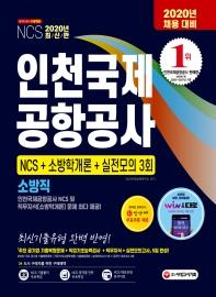 인천국제공항공사 소방직 NCS+소방학개론+실전모의고사 3회(2020)